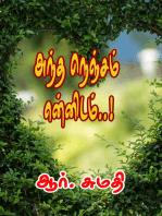 Antha Nenjam Ennidam