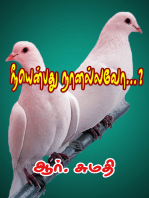 Neeyenbathu Naanallavo