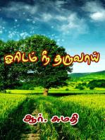 Oreedam Nee Tharuvaai