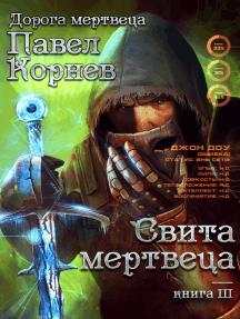Свита Мертвеца: Дорога мертвеца. Книга #3. ЛитРПГ серия