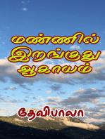Mannil Iranguthu Aakaayam
