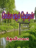 Mella Varum Thendral