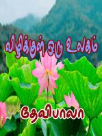 Vizhikkul Oru Ulagam