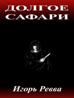 Долгое сафари