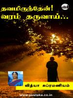 Thavamirunthean! Varam Tharuvai…