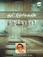 Thattungal Thirakkathu!