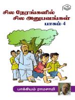 Sila Nerangalil Sila Anubavangal Part 4