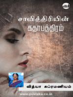 Savithriyin Kathapaathiram
