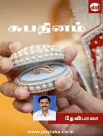 Subhathinam