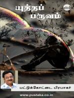 Yudha Paruvam