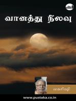 Vaanathu Nilavu