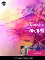 Kalaintha Suruthi