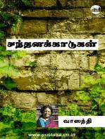 Santhanakaadugal