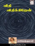 Vidhi Vithikkiren