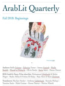 ArabLit Quarterly: Fall 2018: ArabLit Quarterly