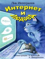 Интернет и людоед