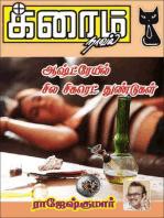 Aashtreyil Sila Cigarette Thundukal