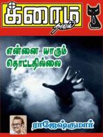 Ennai Yaarum Thottathillai