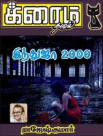 Induja 2000