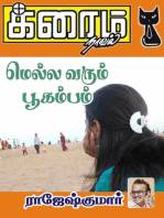 Mella Varum Boogambam