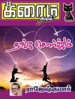 Thanga Sorkkam