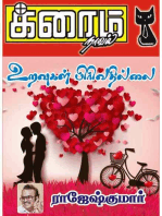 Uravukal Pirivathillai