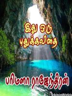 Ithu Oru Puthukavithai