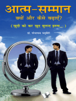 Aatma Samman Kyun Aur Kaise Badhyein
