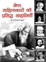 Shresth Sahityakaro Ki Prasiddh Kahaniya