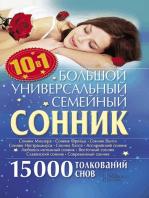 Большой универсальный семейный сонник 10 в 1. 15000 толкований снов