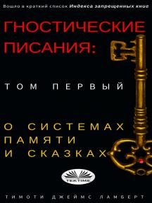 Гностические Писания: Том Первый: О Системах Памяти И Сказках