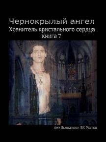 Чернокрылый Ангел: Хранитель Кристального Сердца, Книга 7