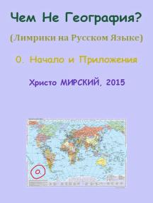 Чем Не География? (Лимрики на Русском Языке) — 0. Начало и Приложения