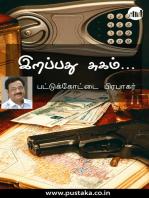 Irappathu Sugam...