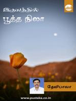 Idhayathil Pootha Nila