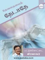 Devathaiyai Thedathey