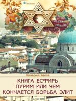 Книга Есфирь. Пурим или чем кончается борьба элит