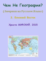 Чем Не География? (Лимрики на Русском Языке) — 3. Ближний Восток