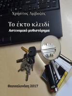 Το έκτο κλειδί