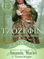 ΤΖΟΖΕΦΙΝ, Οι Κυρίες με τα Τόξα, Βιβλίο 4º