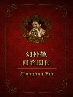 刘仲敬问答期刊(特别篇5)