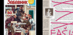 Once-beloved Youth Magazine Is Accused Of Whitewashing Legacy Of Serbian Nazis