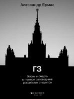ГЗ. Жизнь и смерть в главном заповеднике российских студентов