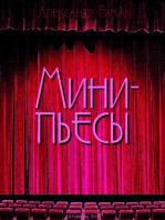 Мини-пьесы