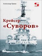 Крейсер «Суворов»