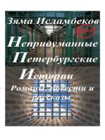 Непридуманные Петербургские истории: романы, повести и рассказы.
