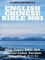 English Chinese Bible No1
