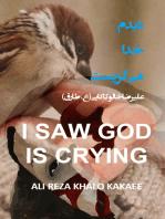 دیدم خدا می گریست