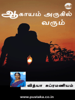 Aagayam Arugil Varum