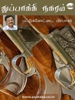 Thuppakki Nagaram